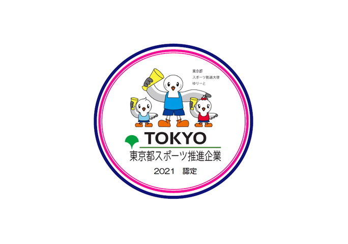 Logo: Certification as Tokyo Sports Promotion Corporation