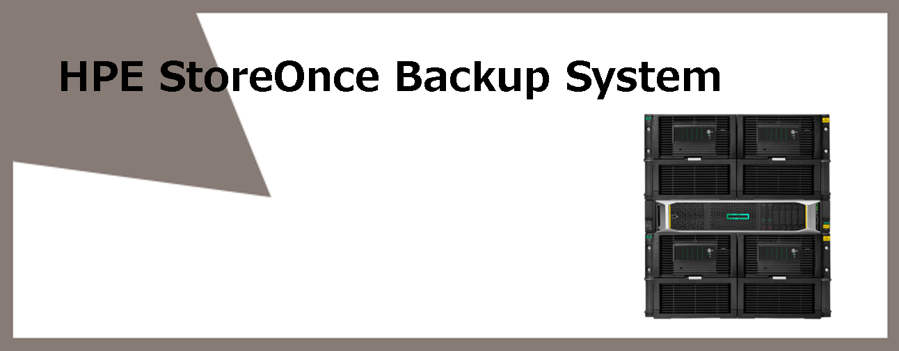 HPE StoreOnce Backup System