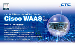 Cisco WAAS シリーズ