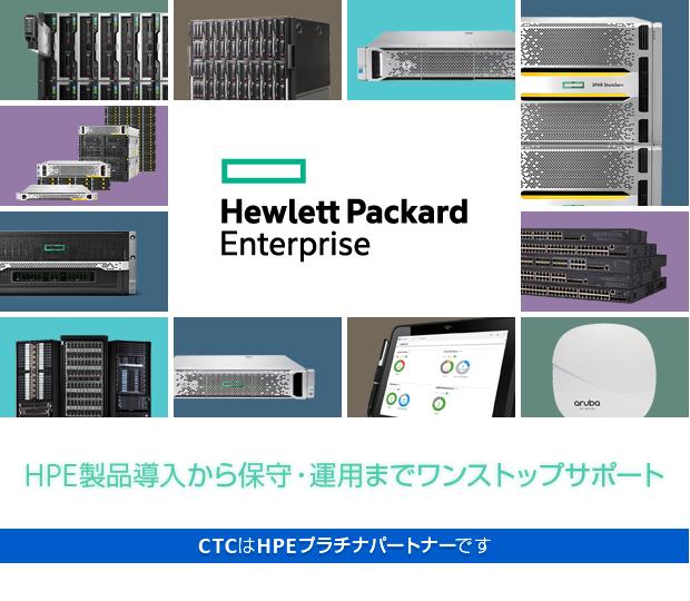 日本ヒューレット パッカード株式会社 hewlett packard enterprise hpe